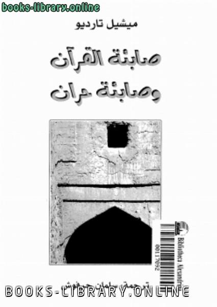 ❞ كتاب صابئة القرآن وصابئة حران ❝  ⏤ ميشيل تارديو
