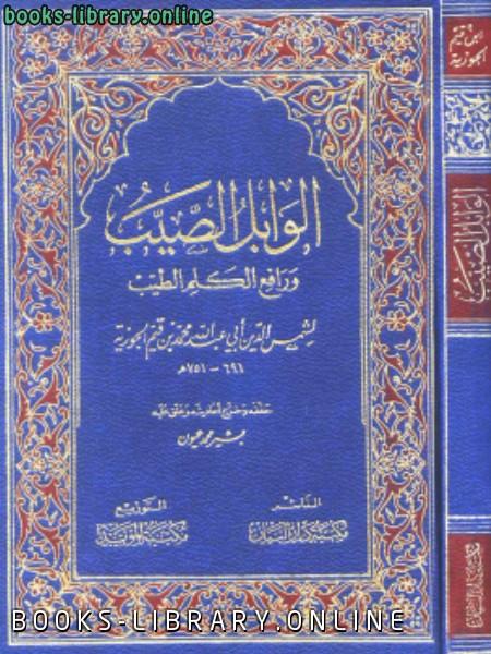❞ كتاب الوابل الصيب ورافع الكلم الطيب  ❝  ⏤ محمد ابن قيم الجوزية