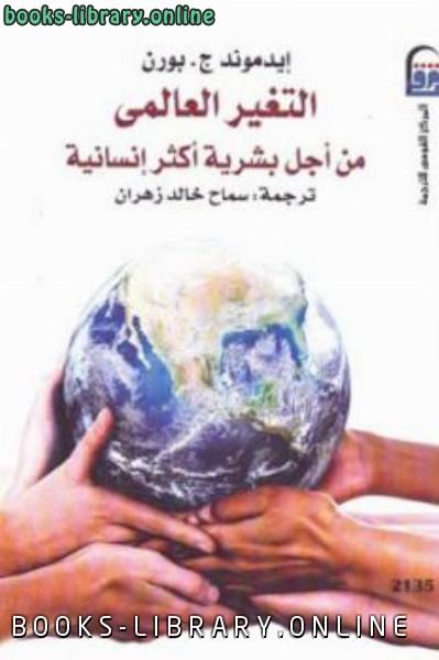 ❞ كتاب التغير العالمي من أجل بشرية أكثر إنسانية ❝  ⏤ إيدموند ج بورن