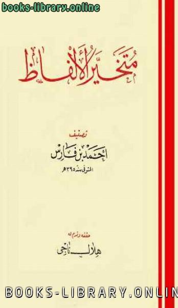 ❞ كتاب متخير الألفاظ ❝  ⏤ أحمد بن فارس بن زكريا الرازي أبو الحسين