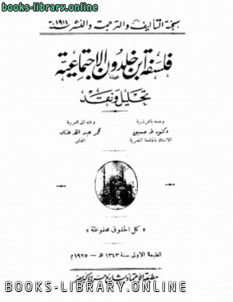 ❞ كتاب فلسفة ابن خلدون ❝  ⏤ د. طه حسين