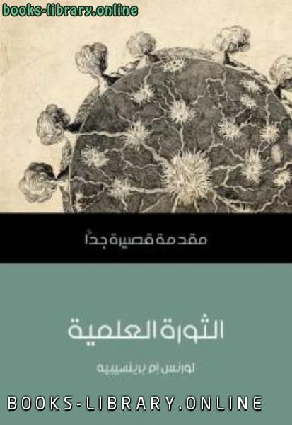 الثورة العلمية: مقدمة قصيرة جدا لورنس إم برينسيبيه