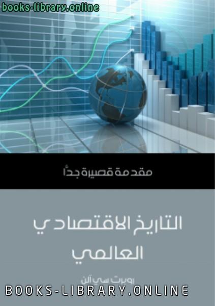 ❞ كتاب التاريخ الإقتصادى العالمي ❝  ⏤ روبرت سي آلن