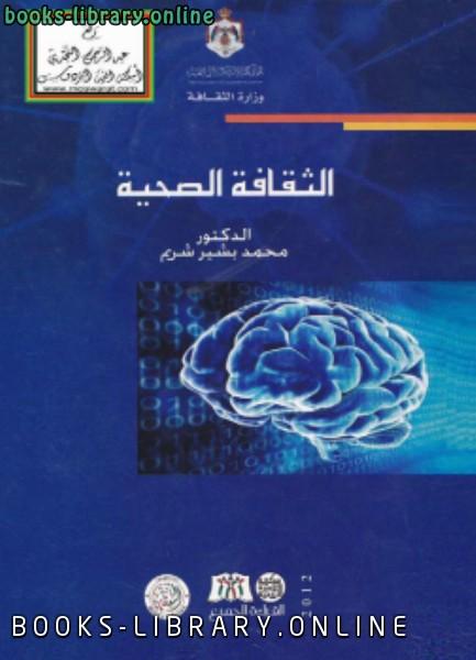 ❞ كتاب الثقافة الصحية ❝  ⏤ د. محمد بشير شريم