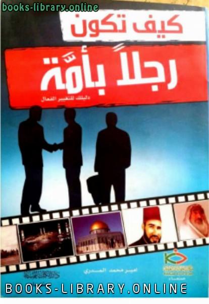 ❞ كتاب كيف تكون رجلاً بأمة (دليلك للتغيير الفعال) ❝  ⏤ أمير بن محمد المدري
