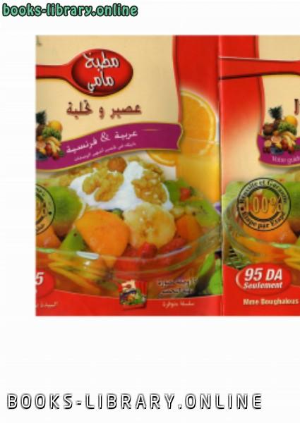 ❞ كتاب عصير وتحلية بالعربية والفرنسية ❝  ⏤ مطبخ مامى