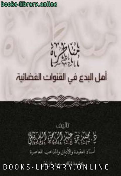 ❞ كتاب مناظرة أهل البدع في القنوات الفضائية نظرة عقدية ❝  ⏤ محمد عبدالرحمن العريفي