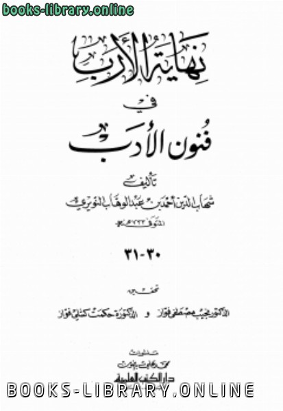 ❞ كتاب نهاية الأرب في فنون الأدب الجزء الثلاثون ❝  ⏤ شهاب الدين النويري