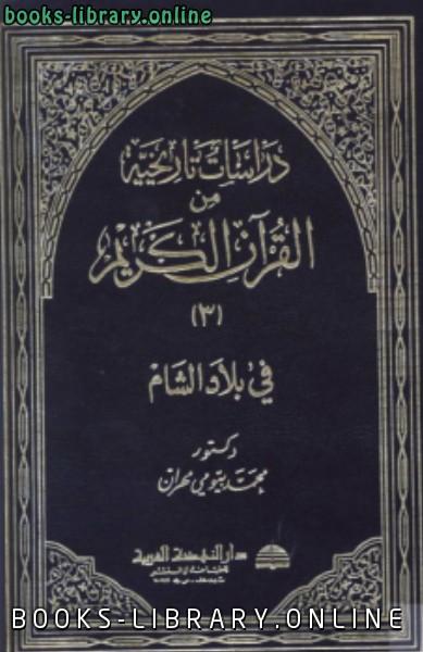 ❞ كتاب دراسات تاريخية من القرآن الكريم في بلاد الشام الجزء3 ❝  ⏤  محمد بيومى مهران