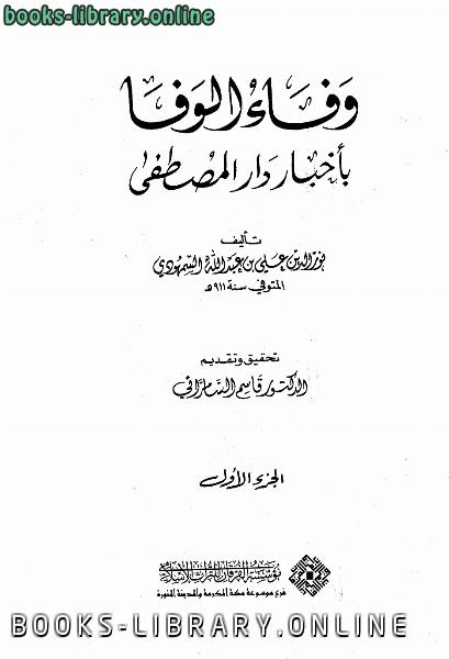 ❞ كتاب وفاء الوفاء بأخبار دار المصطفى ❝  ⏤ الكتب الدين علي بن عبد الله السمهودي