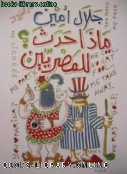 ❞ كتاب ماذا حدث للمصريين ❝  ⏤ جلال أمين
