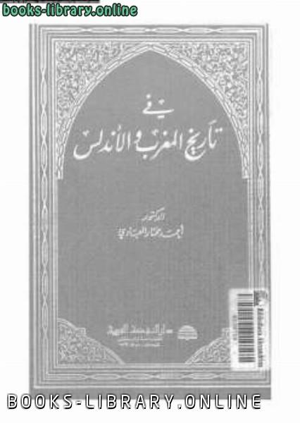 ❞ كتاب في تاريخ المغرب والأندلس pdf ❝  ⏤ أحمد مختار العبادي