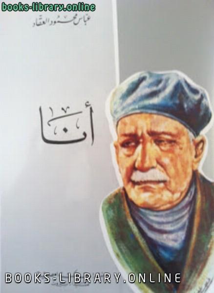 ❞ كتاب أنا  للعقاد ❝  ⏤ عباس محمود العقاد