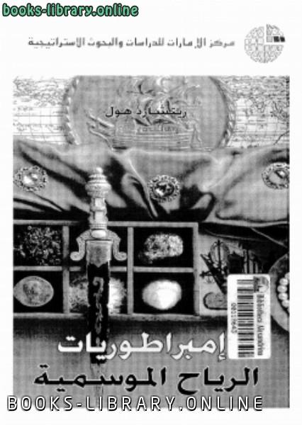 ❞ كتاب إمبراطوريات الرياح الموسمية ❝  ⏤ ريتشارد هول