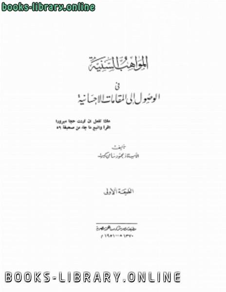 ❞ كتاب المواهب السنية فى الوصول إلى المقامات الاحسانية ❝  ⏤ محمود سامى بك