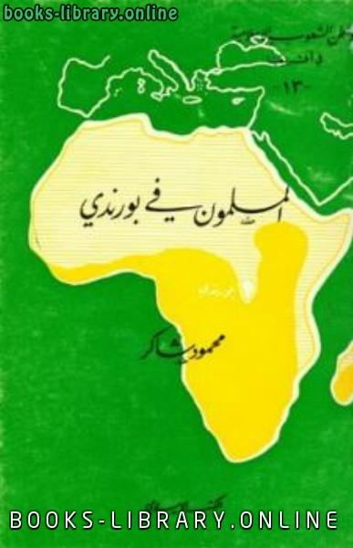 ❞ كتاب المسلمون في بورندي ❝  ⏤ محمود شاكر شاكر الحرستاني أبو أسامة
