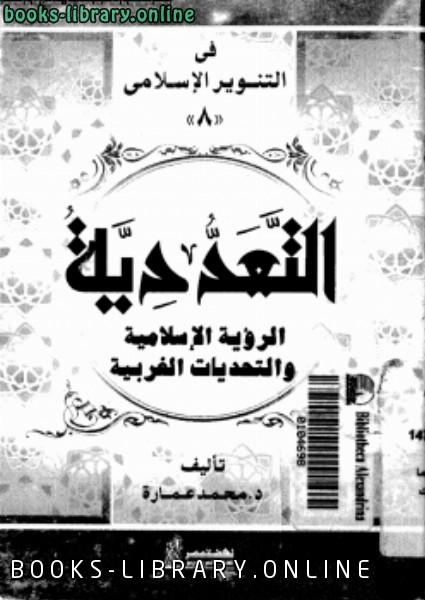 ❞ كتاب التعددية الرؤية الإسلامية والتحديات الغربية ❝  ⏤  محمد عمارة