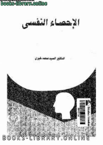 ❞ كتاب الاحصاء النفسي ❝  ⏤ دالسيد محمد خيرى