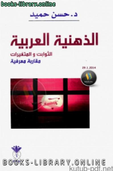 ❞ كتاب الذهنية العربية .. الثوابت والمتغيرات .. مقاربة معرفية ❝  ⏤ د. حسن حميد
