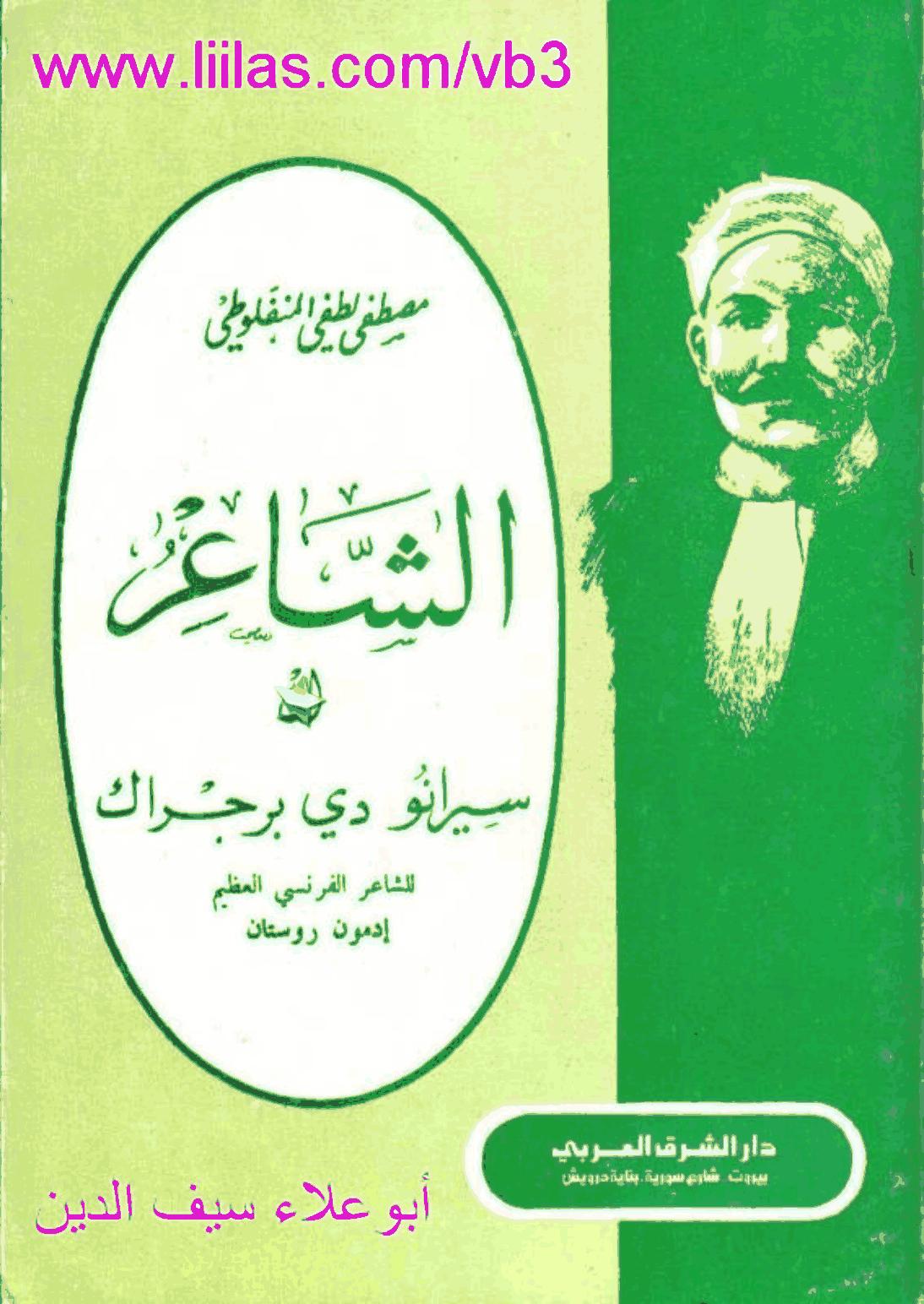 كتاب الشاعر ( سيرانو دي برجراك )