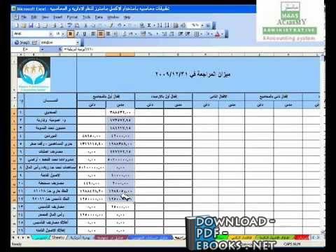 ❞ كتاب تطبيقات محاسبة باستخدام برنامج الاكسل  ❝