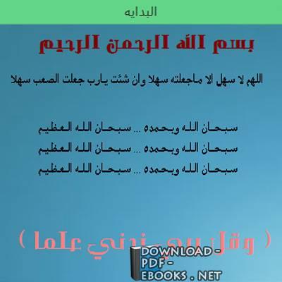 كتاب تعلم فلاش 8