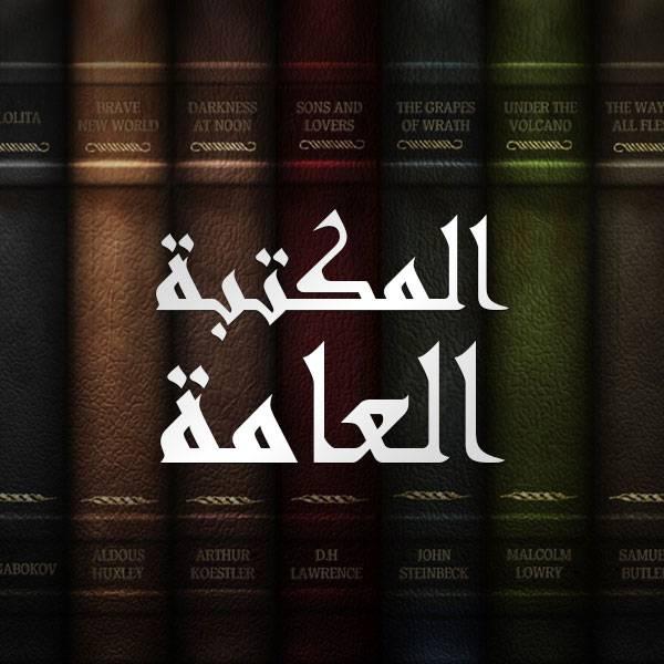 مكتبة الكتب و الموسوعات العامة للقراءة