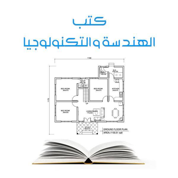 مكتبة كتب الهندسة و التكنولوجيا للقراءة