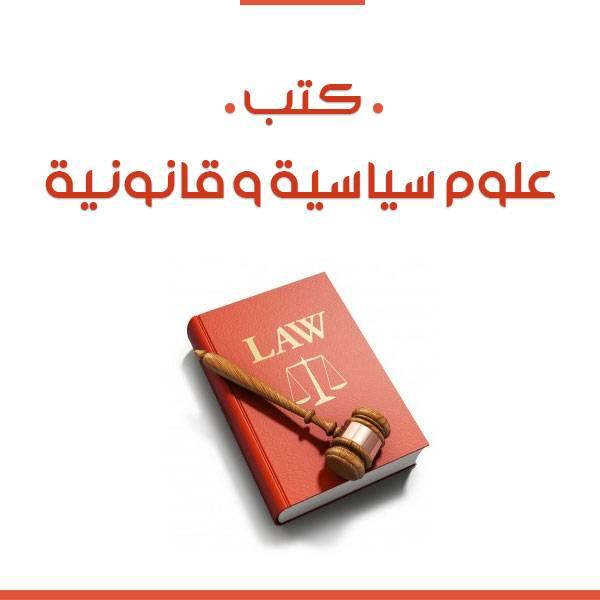 ❞ 📚 جميع كتب علوم سياسية و قانونية ❝