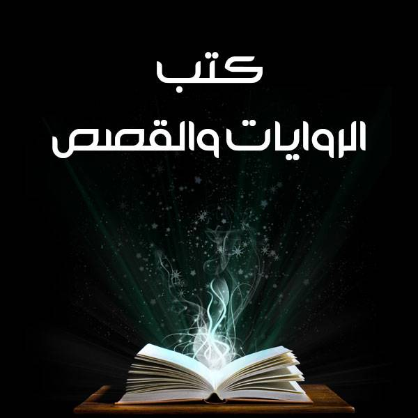 مكتبة كتب الروايات الأجنبية والعالمية للقراءة
