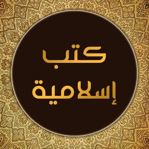 مكتبة كتب إسلامية للقراءة