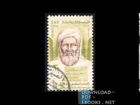 كتب أبو عبد الله محمد بن إسماعيل البخاري