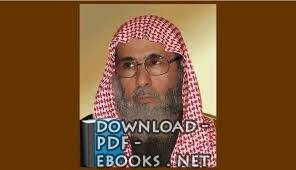 كتب عبد الرحمن بن ناصر البراك