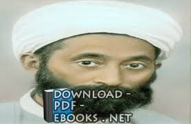 تحميل كتاب الكنوز المحمدية في الصلاة على خير البرية
