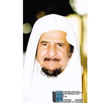 كتب عبد الله بن عبد الرحمن البسام