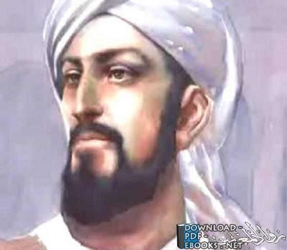 كتب أبو بكر ابن العربي المالكي