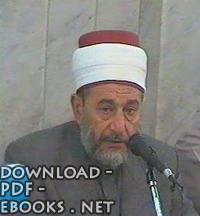 كتب نور الدين عتر