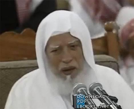 ❞ 📚 كتب أبو بكر جابر الجزائري ❝