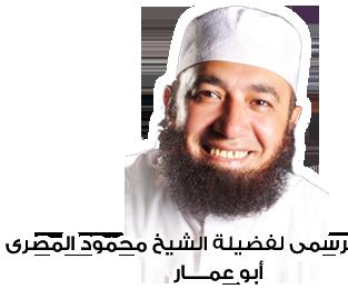 محمود المصري أبو عمار