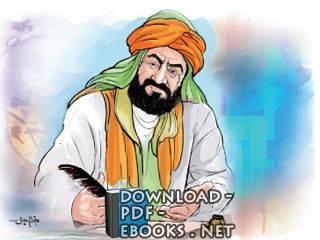كتب أحمد بن محمد بن عبد ربه الأندلسى
