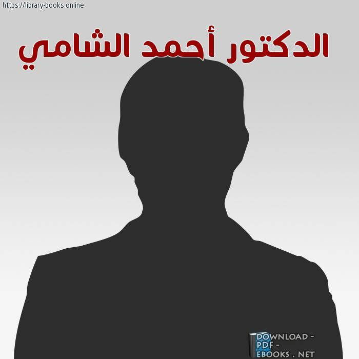 كتب أحمد الشامي