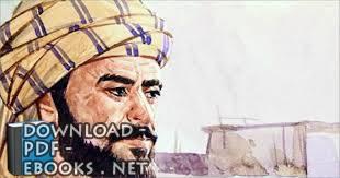 قراءة وتحميل كتاب المرشد الوجيز إلى علوم تتعلق بالكتاب العزيز عبدالرحمن أبو شامة المقدسي 2021