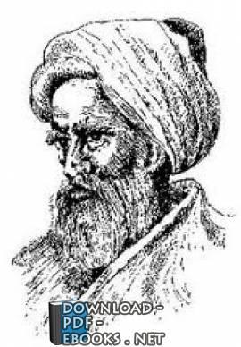 إسماعيل بن عمر القرشي الدمشقي