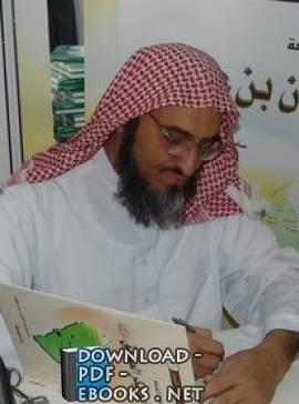 كتب سامي بن عبد الله بن أحمد المغلوث