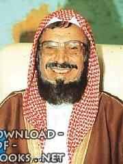 كتب محمد بن ناصر العبودي