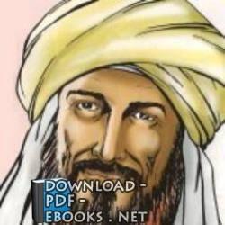 كتب محمد بن إدريس الشافعي