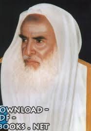 كتب محمد بن صالح بن العثيمين