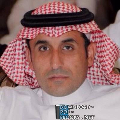 كتب خالد العرينى