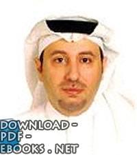 ❞ 📚 كتب خالد محمد إسماعيل ❝