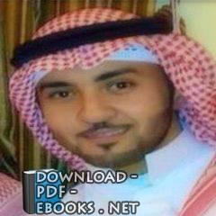 كتب مصطفى سالم عبد المعطى رمضان